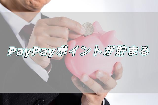 PayPayポイントが貯まる