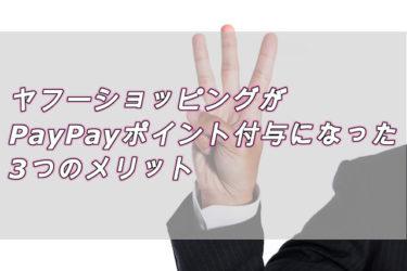【ポイントせどり】ヤフーショッピングがPayPayポイント付与になった3つのメリット