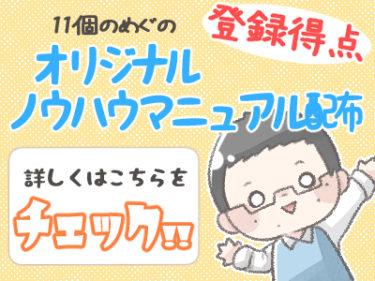LINE登録で特典!せどりの無料レポート(マニュアル)配布中!