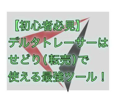 【初心者必見】デルタトレーサーはせどり(転売)で使える最強ツール!
