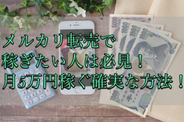 メルカリ転売で稼ぎたい人は必見!月5万円稼ぐ確実な方法!