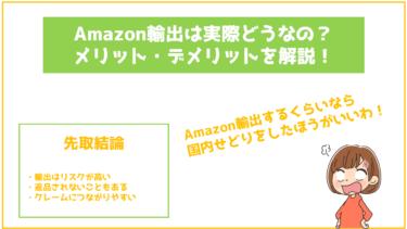 Amazon輸出は実際どうなの?メリット・デメリットを解説!