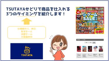 TSUTAYAせどりで商品を仕入れる3つのタイミングを紹介します!