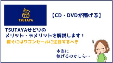 TSUTAYAせどりのメリット・デメリットを解説します!【CD・DVDが稼げる】