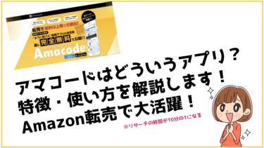 アマコードはどういうアプリ?特徴・使い方を解説します!Amazon転売で大活躍!