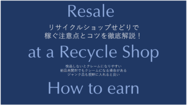 リサイクルショップせどりで稼ぐ注意点とコツを徹底解説!