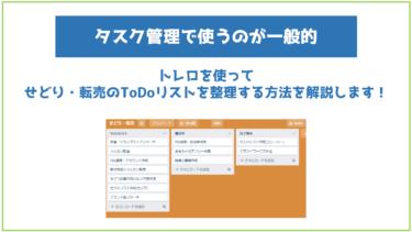 トレロを使ってせどり・転売のToDoリストを整理する方法を解説します!