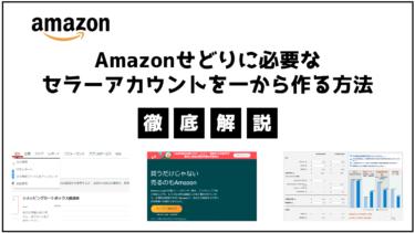 Amazonせどりに必要なセラーアカウントを作る方法を一から解説します!