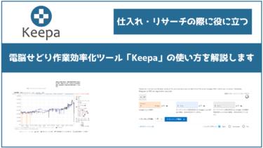 電脳せどり作業効率化ツール「Keepa」の使い方を解説します