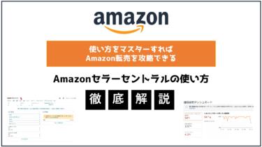 Amazonセラーセントラルの使い方を1から解説します!