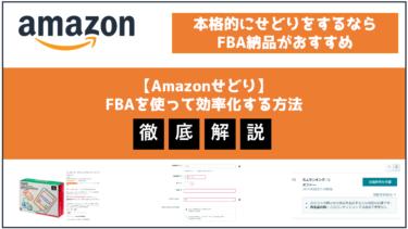 AmazonのFBAを使ってせどりを効率化する方法を解説します!