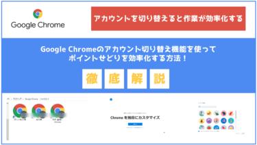 Google Chromeのアカウント切り替え機能を使ってポイントせどりを効率化する方法!