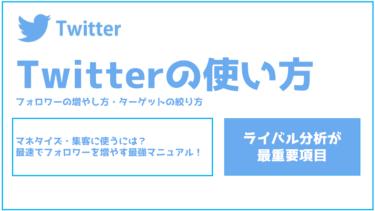 Twitterの使い方・フォロワーの増やし方を徹底解説します!【初心者必見】