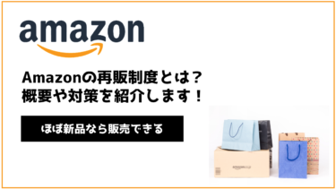 Amazonの再販制度とは?概要や対策を紹介します!