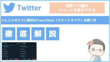 トレンドせどりに便利なTweetDeck(ツイートデック)の使い方