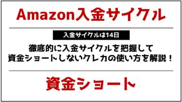 Amazon入金サイクルと資金ショートさせないクレカの使い方
