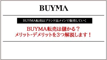 BUYMA転売は儲かる?メリット・デメリットを3つ解説します!