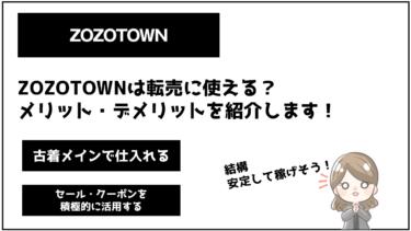 ZOZOTOWNは転売に使える?メリット・デメリットを紹介します!