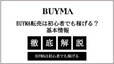 BUYMA転売は初心者でも稼げる?基本情報を解説します!