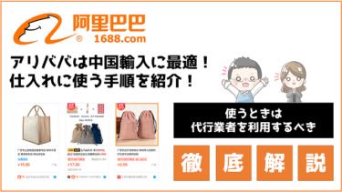 アリババは中国輸入に最適!仕入れに使う手順を紹介!