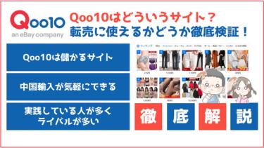 Qoo10はどういうサイト?転売に使えるかどうか徹底検証!