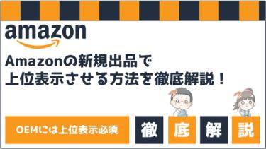 Amazonの新規出品で上位表示させる方法を徹底解説!